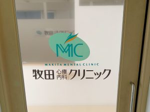 入り口ドアのサインを透明シートに印刷したのものを施工しました。