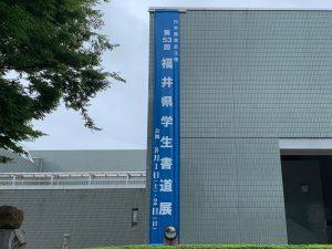 県立美術館で行われた書道展の懸垂幕を設置させていただきました。