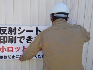 地元福井の看板屋ヴィクトリーカンパニー